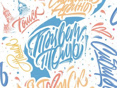 "Cyrillic lettering ""Hello, Tomsk!"" cyrillic calligraphy lettering illustration sticker"