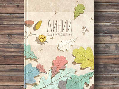 LINES // Petry book cover cover book lines leaf poetry illustration leafs book cover