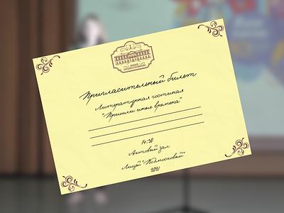 "Invitation design for the Lyceum ""Podmoskovny"" typography photoshop design"