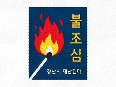 Fire Safety texture halftone match flame typography korean