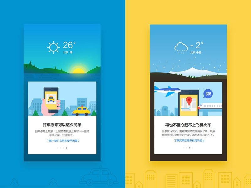用户引导 screen app mobile ui illustration flat onboard