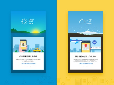 用户引导 screen app mobile ui illustration flat onboard
