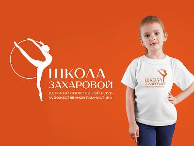 Zakharova School typography design company font brandidentity identity branding logotype logo brand