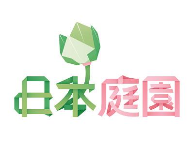 Japanese Gardens origami garden vector illustration lettering kanji japanese