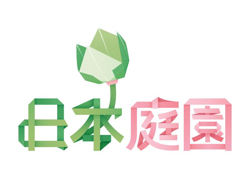 Free First Thursday: Origami in the Garden — Seattle Japanese Garden | 600x800