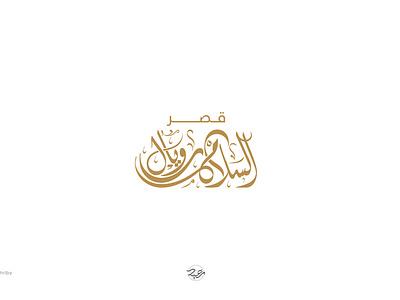 Assalm Royal palace logo almaghriby branding design brand logo illustrator