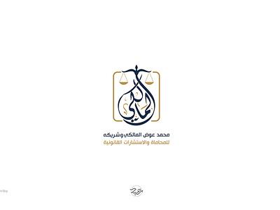 Almaliki lawyer graphicdesign graphic designer design branding brand almaghriby logo illustrator