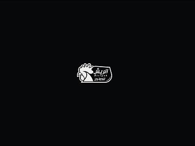 Alriysh logo design branding brand almaghriby illustrator