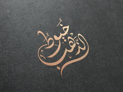 Logos - Arabic Calligraphy calligraphy logo graphicdesign graphic designer design branding brand almaghriby logo illustrator