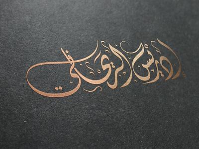 Arabic Logo - calligraphy typography calligraphy logo illustrations designer design branding brand almaghriby logo illustrator
