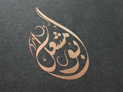 Arabic Logo - calligraphy vector designer illustrations calligraphy logo design branding brand almaghriby logo illustrator