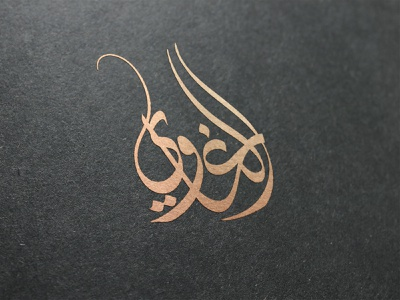 Arabic Logo - calligraphy graphic designer illustrations calligraphy logo design branding brand almaghriby logo illustrator