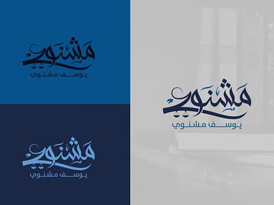 Mishnawi lawyer logo typography vector design calligraphy logo designer branding brand almaghriby logo illustrator