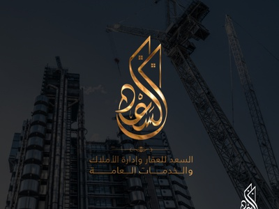 Assaâd - Calligraphy typography design brand calligraphy logo designer illustrator branding almaghriby logo asaad