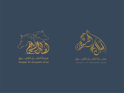 Asayel Al-shuyukh stud branding typography designer design almaghriby calligraphy logo brand logo calligraphy arabic arabic logo stud horse illustrator