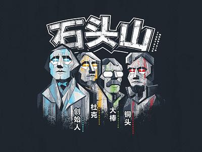 Stone Head Mountain typography vector illustrator president anime mount rushmore tshirt souvenir
