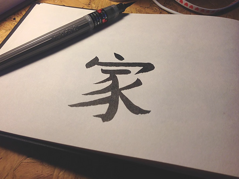 215 handwriting brushpen calligraphy kanji family home 家