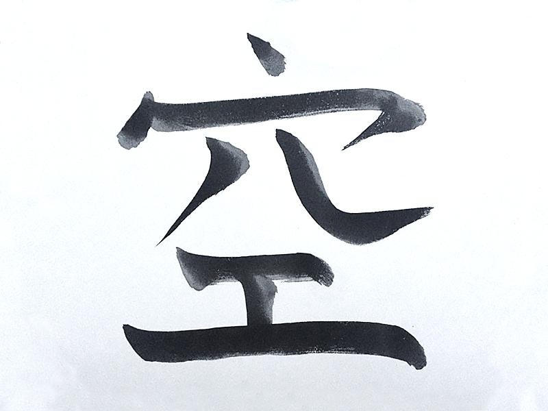 253 kanji japanese sky 空