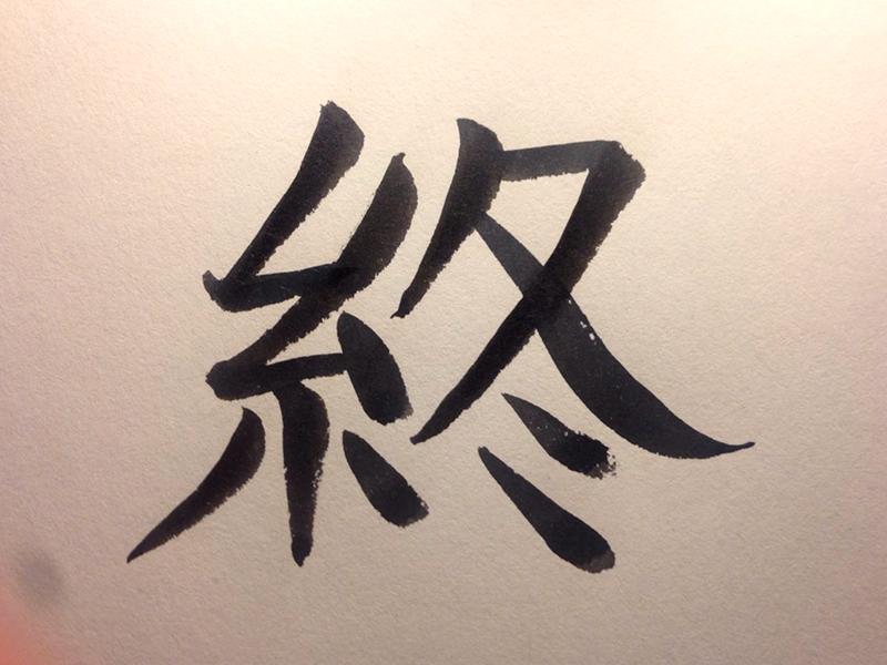 260 kanji japanese end 終