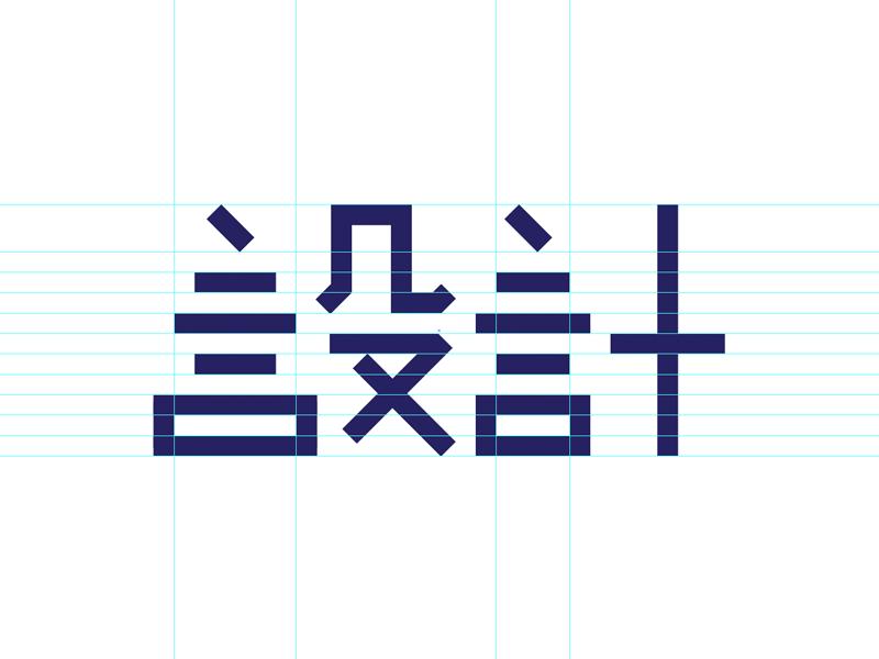 265 kanji japanese design 設計