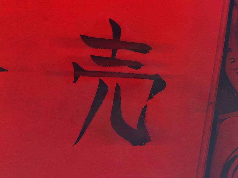 268 kanji japanese sale 売