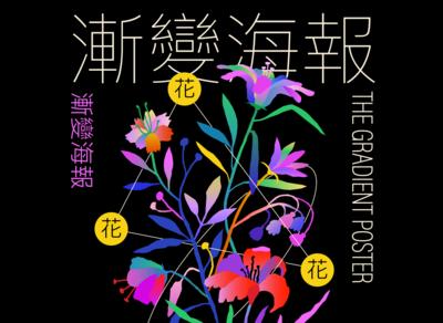 花 poster logo vector animation love graphic character illustration flower illustration japan china flower