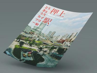 Japan Train Station Poster japan poster design graphic