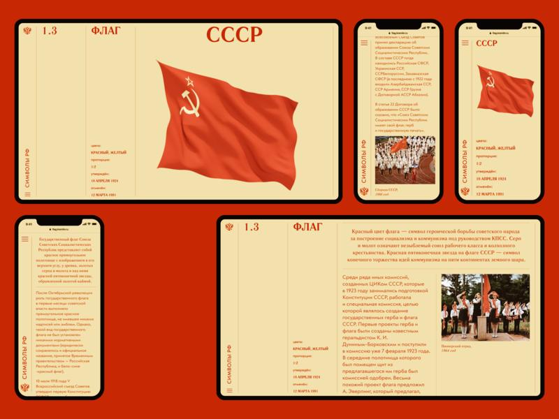 USSR fullscreen website minimal ux ui responsive concept clean web grid
