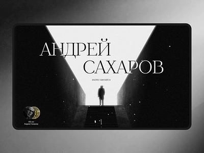 Sakharov.space storytelling webflow interaction typography 3d animation motion graphics design ux ui web