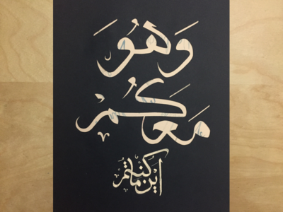 He is With You arabic calligraphy carving illustration painting watercolor quote typography