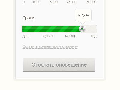 Wbz - part 2 gui interface ui design web design registration slider progress