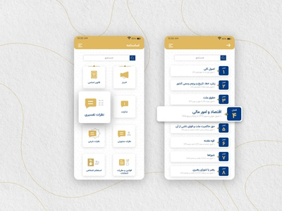 Constitution and Interpretations mobile ui persian motion flat web app typography ux vector ui user interface development ios android app android phone mobile