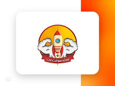 SookhteJet modern emblem pictorial mark persian rocket jet creative flat سوخت جت branding minimal icon graphic design illustration design energy motivation logo raimastudio sookhtejet