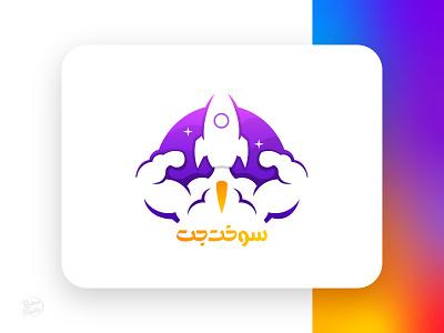 SookhteJet arabic calligraphy redesign new سوخت جت typography icon minimal graphic design design illustration succes business rocket jet motivation personal sookhtejet logo perisan
