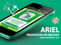 ARIEL promotion on WeChat