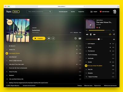 Yandex.Music — 3 of 5 — Album Page