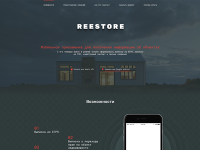Reestore contest app iphone work landing design concept mockup reestore