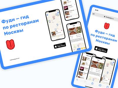 Landing page for Foody App mobile app food foody landing