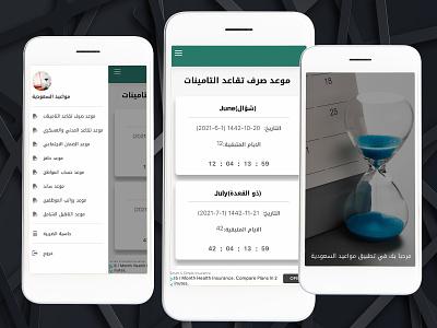 Saudi dates ios app arabic app mobile app prototype ux ui design