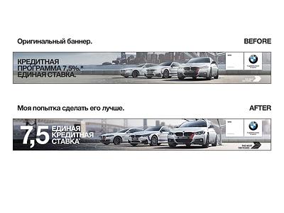 BMW —Remaster remaster actis banner bmw