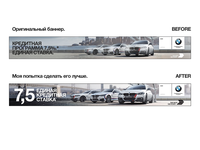 BMW —Remaster