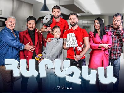 Հարս չկա - a new sitcom going live photoshop movie art group photo sitcom armenia movie poster