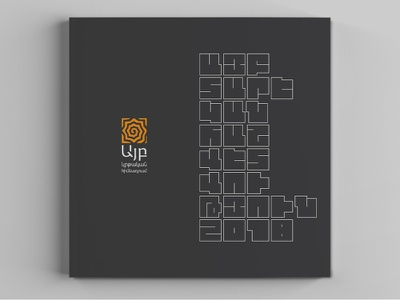 Cover of Ayb Educational Foundation Annual Report square letters square armenian typography adobe illustrator illustrator ayb annual report