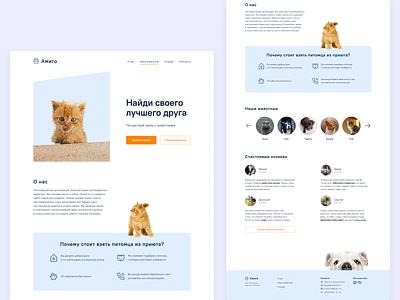 Amigo web design shelter pet animal landing page landing ux ui