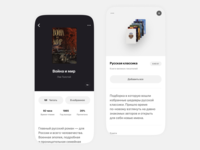 Svet App library books ios mobile interface design ui