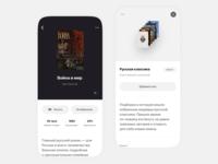 Svet App library books ios mobile interface design ui