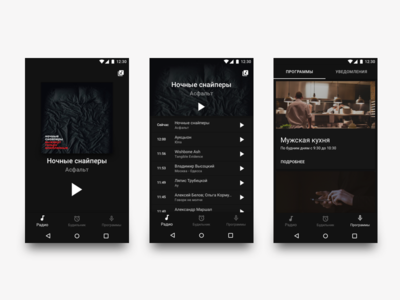 App for Питер FM player music radio android material mobile ux ui