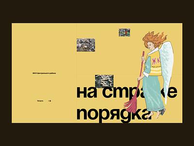 ЖКХ Центрального района cleaning housing and communal services web interface design ui