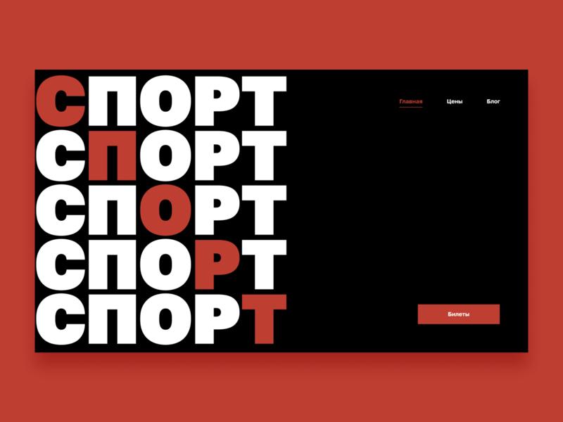 Sport championship sport web design ui