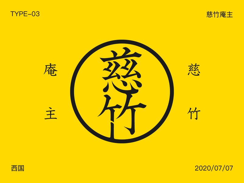 TPYE3-慈竹